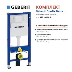 Фото 458.103.00.1 Geberit Duofix Basic Инсталляция для подвесного унитаза 2 в 1, с траверсой, без клавиши